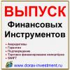 """Инвестиций проектов """"Под Ключ"""" из Китая.."""