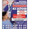 Вывод из запоя в Ломоносове, Сосновом Бору, Ломоносовском районе, кодирование от алкоголизма, нарколог на дом