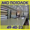 Натяжные потолки без установки в Омске